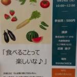 食育イベント